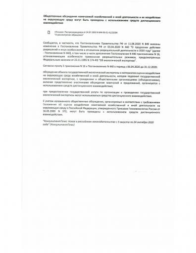 Письмо минприроды от 24 07 2020 №мк 05 01 41 23594