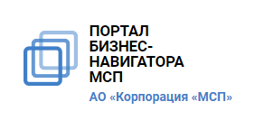 "Портал бизнес-навигатора МСП (АО ""Корпорация МСП"")"